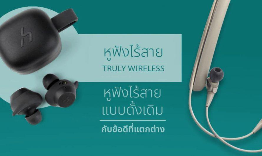 ความเหมือนที่แตกต่างระหว่าง หูฟังไร้สาย Truly Wireless และแบบดั้งเดิม